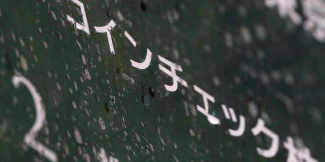 Arkivbild från japansk börs för handel med kryptovalutor. Kim Kyung Hoon    TT NYHETSBYRÅN aedc22c1bd66d
