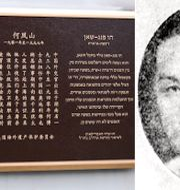 Ett minnesplakat och ett porträtt av Ho Feng-shan.  Wikimedia commons/HBarrison/https://creativecommons.org/licenses/by-sa/2.0/deed.en